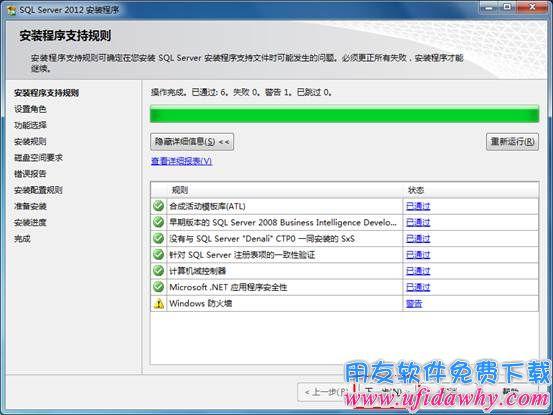 Sql server2012数据库免费下载地址及安装教程 用友数据库下载 第15张