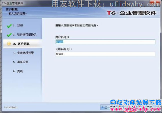 用友T6企业管理软件快速安装方法图文教程 用友安装教程 第4张