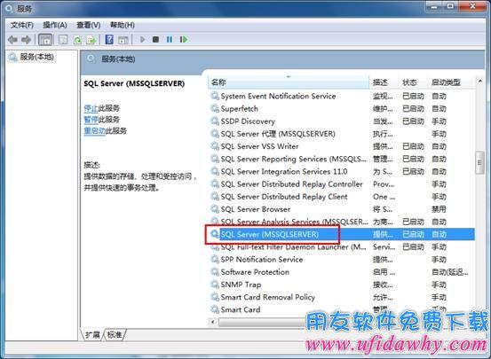 Sql server2012数据库免费下载地址及安装教程 用友数据库下载 第33张