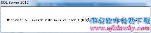 Sql server2012数据库免费下载地址及安装教程 用友数据库下载 第31张