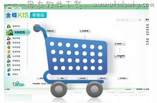 金蝶KIS零售版免费版_金蝶KIS旗舰零售版下载地址 金蝶软件 第2张
