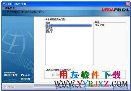 用友U8-U872ERP官方金盘免费下载 用友U8 第9张