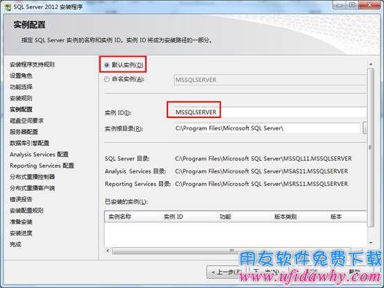 Sql server2012数据库免费下载地址及安装教程 用友数据库下载 第18张