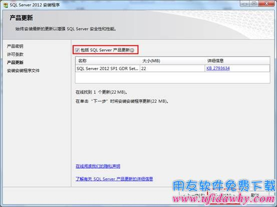 Sql server2012数据库免费下载地址及安装教程 用友数据库下载 第10张