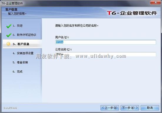 用友T6企业管理软件V6.2plus免费下载及安装教程 用友T6 第6张