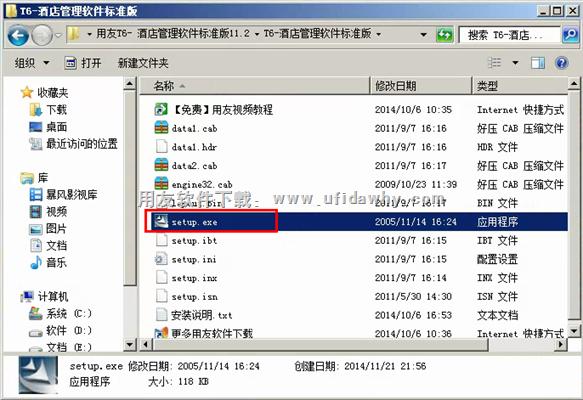 用友畅捷通T6酒店管理软件标准版V11.2免费下载 用友T6 第3张