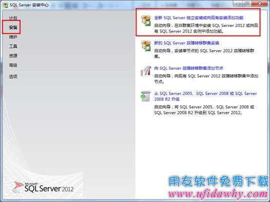 Sql server2012数据库免费下载地址及安装教程 用友数据库下载 第4张