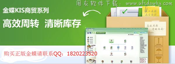 金蝶KIS商贸系列进销存软件免费版下载地址 金蝶软件 第1张
