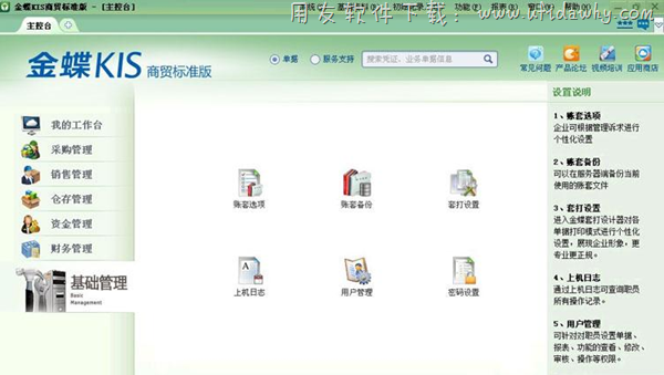 金蝶KIS商贸标准版V6.0免费版下载地址 金蝶软件 第7张