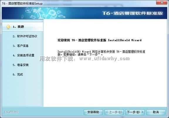 用友畅捷通T6酒店管理软件标准版V11.2免费下载 用友T6 第4张