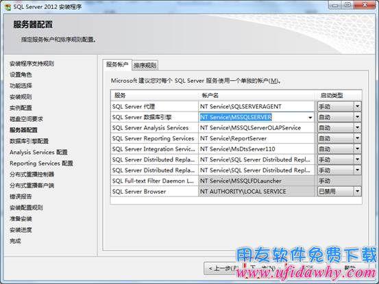 Sql server2012数据库免费下载地址及安装教程 用友数据库下载 第20张