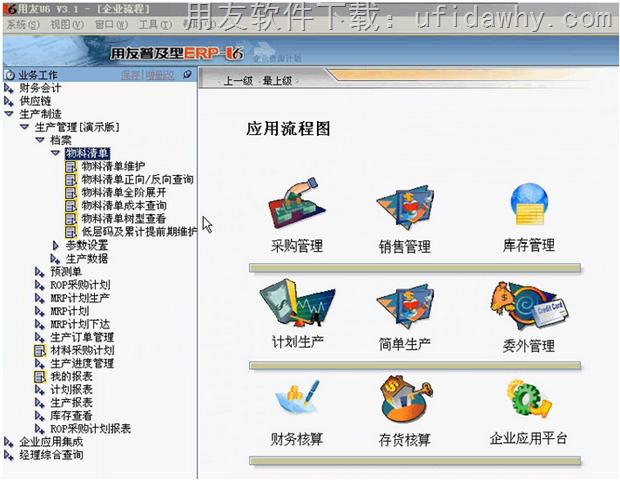 用友U6普及型ERPV3.0免费试用版下载 用友T6 第1张