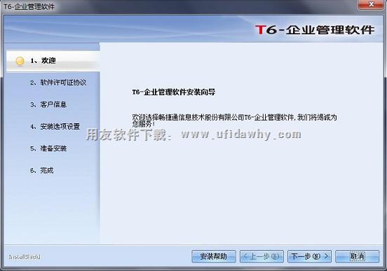 用友T6企业管理软件V6.2plus免费下载及安装教程 用友T6 第4张