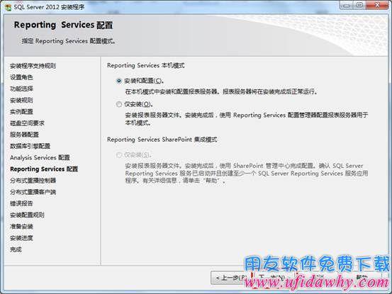 Sql server2012数据库免费下载地址及安装教程 用友数据库下载 第23张