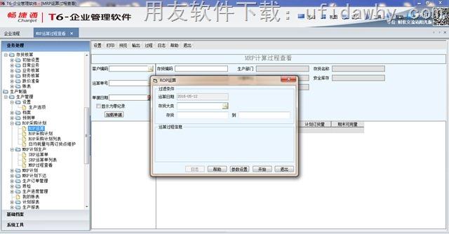 用友T6V6.3版本企业管理软件免费试用版下载地址 用友T6 第6张
