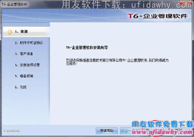 用友T6企业管理软件快速安装方法图文教程 用友安装教程 第2张