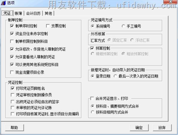 用友T3标准版11.0免费试用版下载地址 用友T3用友通 第3张