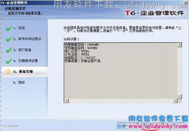 用友T6企业管理软件快速安装方法图文教程 用友安装教程 第6张