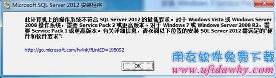 Sql server2012数据库免费下载地址及安装教程 用友数据库下载 第1张