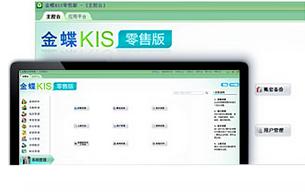 金蝶KIS零售版免费版_金蝶KIS旗舰零售版下载地址 金蝶软件 第4张
