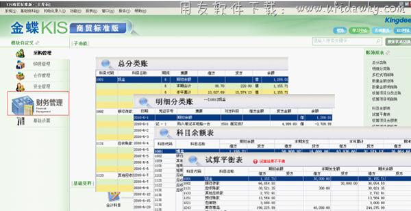 金蝶KIS商贸系列进销存软件免费版下载地址 金蝶软件 第6张