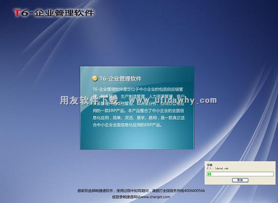 用友T6企业管理软件V6.2plus免费下载及安装教程 用友T6 第9张