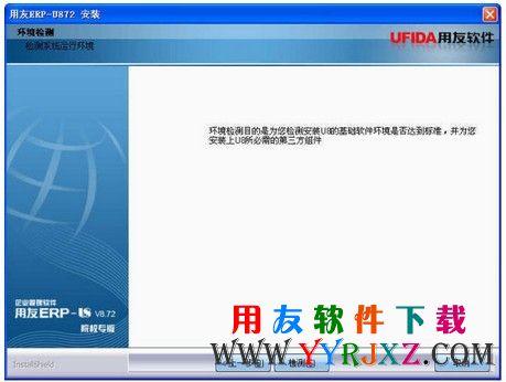 用友U8-U872ERP官方金盘免费下载 用友U8 第10张