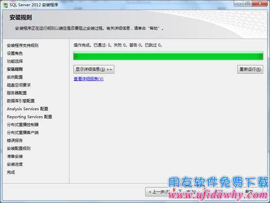 Sql server2012数据库免费下载地址及安装教程 用友数据库下载 第17张