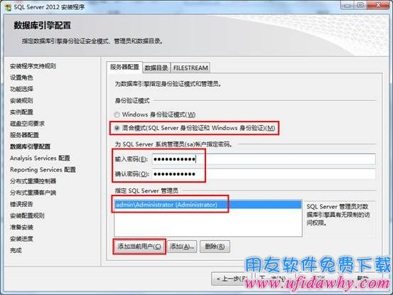 Sql server2012数据库免费下载地址及安装教程 用友数据库下载 第21张