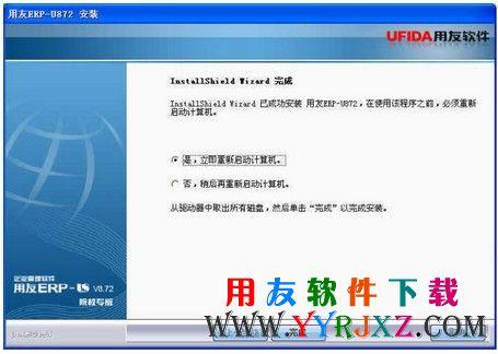 用友U8-U872ERP官方金盘免费下载 用友U8 第15张