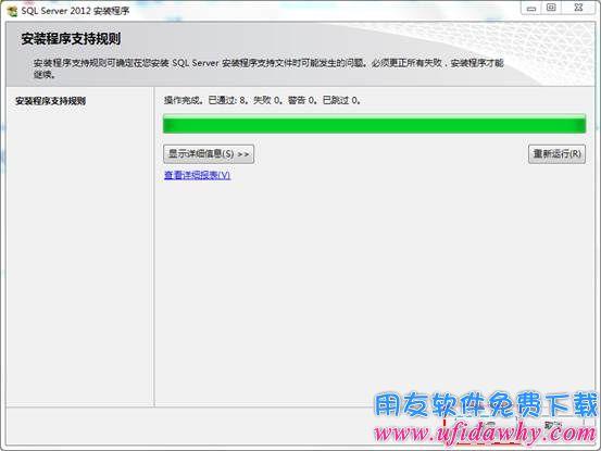Sql server2012数据库免费下载地址及安装教程 用友数据库下载 第6张