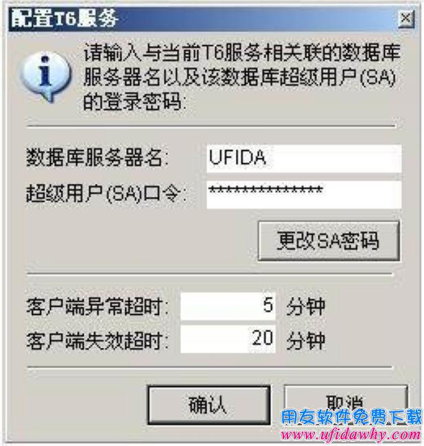 用友T6企业管理软件快速安装方法图文教程 用友安装教程 第11张