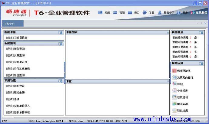 用友T6中小企业管理软件T6V6.0 all in one免费版 用友T6