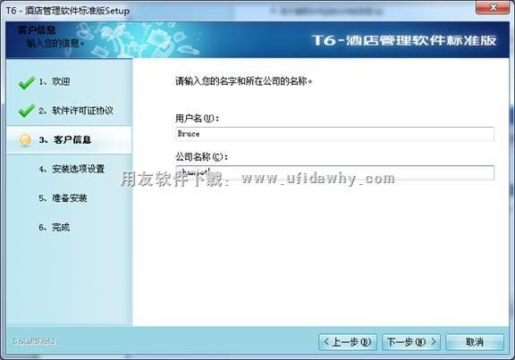 用友畅捷通T6酒店管理软件标准版V11.2免费下载 用友T6 第6张