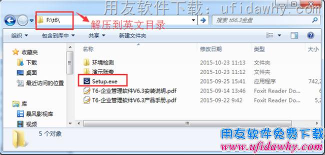 用友T6企业管理软件快速安装方法图文教程 用友安装教程 第1张
