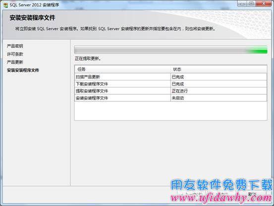 Sql server2012数据库免费下载地址及安装教程 用友数据库下载 第12张