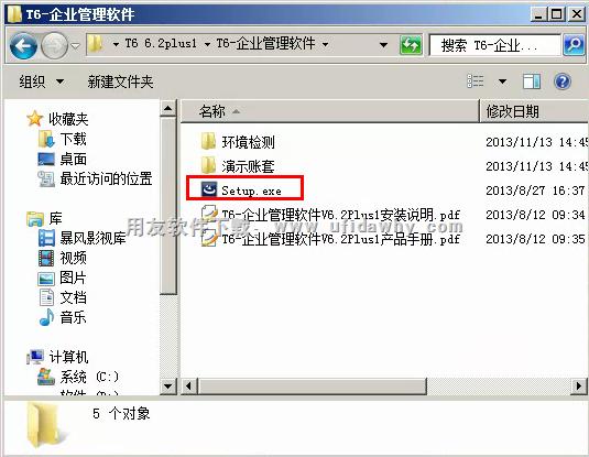 用友T6企业管理软件V6.2plus免费下载及安装教程 用友T6 第3张