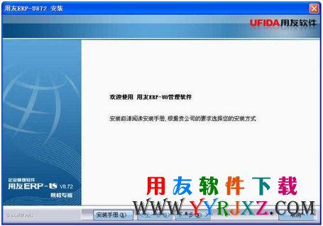 用友U8-U872ERP官方金盘免费下载 用友U8 第5张
