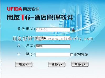 用友畅捷通T6酒店管理软件标准版V11.2免费下载 用友T6 第1张