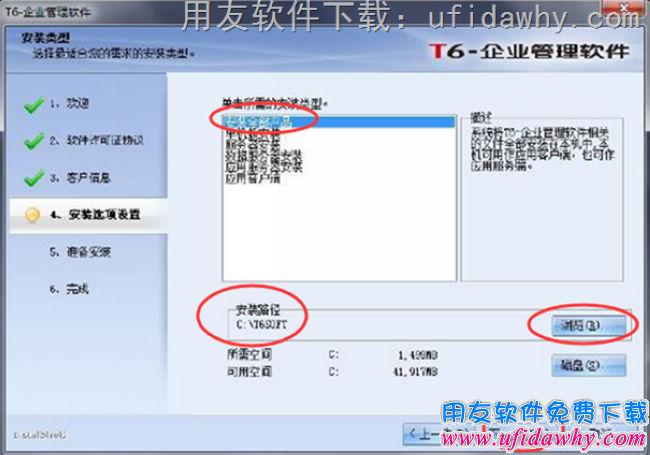 用友T6企业管理软件快速安装方法图文教程 用友安装教程 第5张