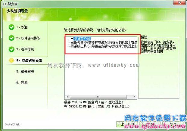用友T1财贸宝V10.0免费下载及安装教程 用友T1商贸宝 第8张
