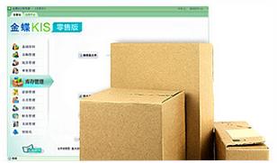 金蝶KIS零售版免费版_金蝶KIS旗舰零售版下载地址 金蝶软件 第5张