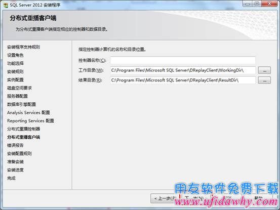 Sql server2012数据库免费下载地址及安装教程 用友数据库下载 第25张
