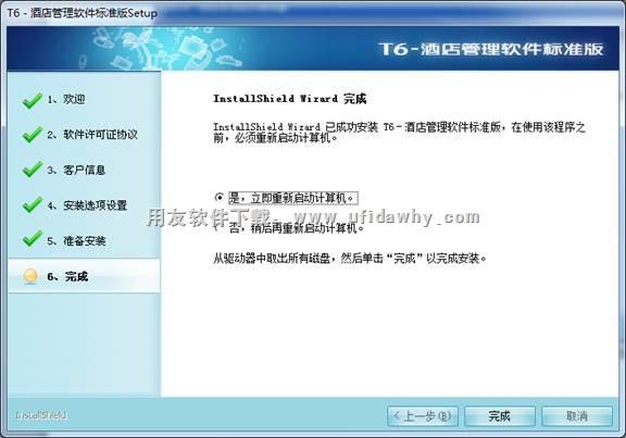 用友畅捷通T6酒店管理软件标准版V11.2免费下载 用友T6 第9张