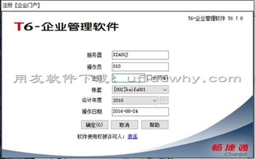 用友T6V7.0企业管理软件免费试用版下载 用友T6 第1张