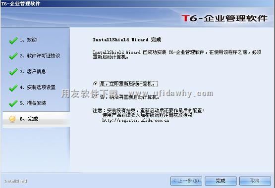用友T6企业管理软件V6.2plus免费下载及安装教程 用友T6 第10张