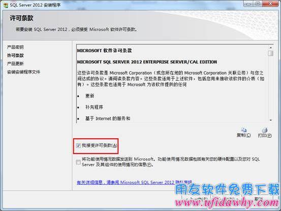 Sql server2012数据库免费下载地址及安装教程 用友数据库下载 第9张