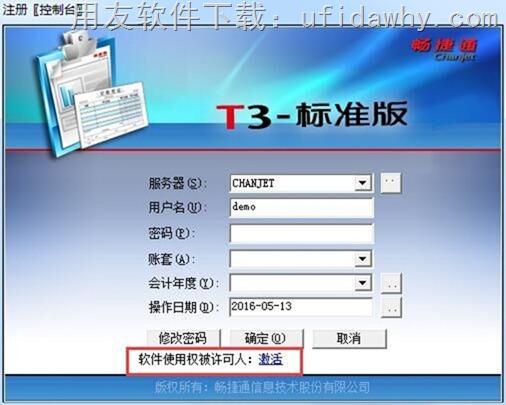 用友T3标准版11.0免费试用版下载地址 用友T3用友通 第1张