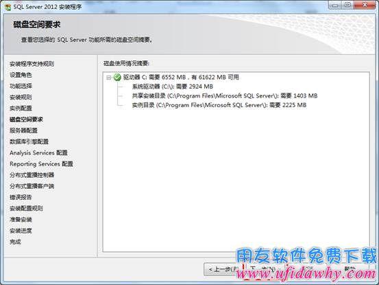 Sql server2012数据库免费下载地址及安装教程 用友数据库下载 第19张