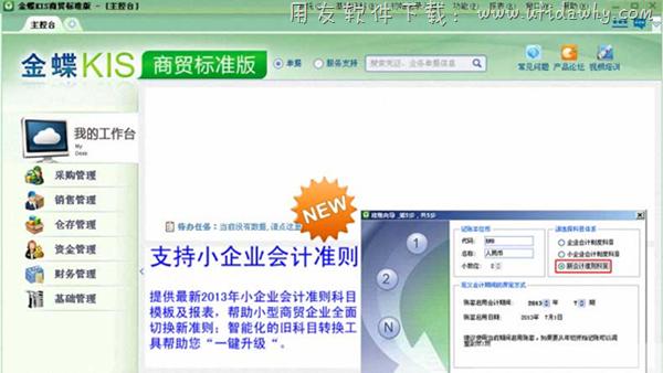 金蝶KIS商贸系列进销存软件免费版下载地址 金蝶软件 第2张